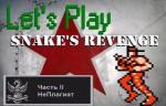 [GW] Let's Play Snake's Revenge 02