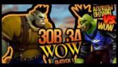ЗЗВ №1 — WoW vs Аллоды: Онлайн