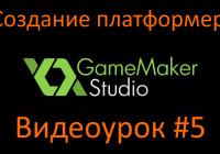 создаем платформер [видеоурок #5 gamemaker studio]