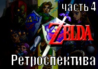 ретроспектива серии «the legend of zelda» — часть 4