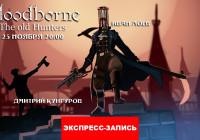 bloodborne: the old hunters — древние тайны бюргенверта [экспресс-запись]