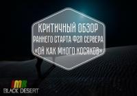 black desert — критичный обзор раннего старта ф2п сервера, или «ой как много косяков»