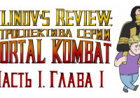 filinov's review — ретроспектива серии mortal kombat. часть 1. главы 1-3.