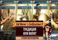 традиция или воля? сложный выбор в sid meier's civilization v