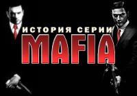 история серии mafia (2-я часть)