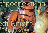 ретроспектива star wars: jedi knight в. банникова