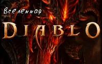 Вселенная Diablo [UPD 1]