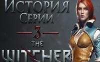 История серии The Witcher, часть 3. Текстовая и Видео-версия.