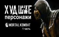 20 ХУДШИХ персонажей Mortal Kombat