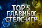 TOP 5: Главные стелс-игры