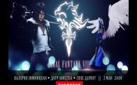 Final Fantasy 8 — первый стрим DLL [Экспресс-запись]