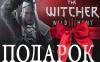Ведьмак3 — всем подарок! Чем занять руки в ожидании Ведьмака