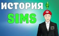 SIMS — История серии [Видео]