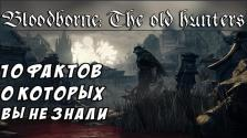 10 Интересных фактов. Bloodborne: The old hunters