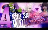 ЗЗВ №4 — WoW vs Perfect World (feat. Мобофилка)