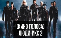 Актеры дубляжа Люди-Икс 2