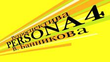 Ретроспектива Persona 4 В. Банникова