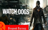 Второй Взгляд — Watch_Dogs (2014)