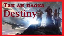 Так ли плоха Destiny?