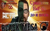Тотальный Rемастеринг Black Mesa