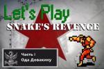 [GW] Let's Play Snake's Revenge 01