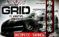 Race Drunker: GRID [Экспресс-Запись]
