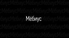 [Машинима] Мёбиус