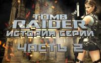 История серии Tomb Raider. Часть 2. Tomb Raider II.
