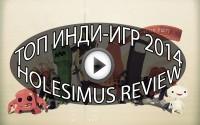 ТОП 10 Инди-игр 2014 + Лучшие [Holesimus Review]