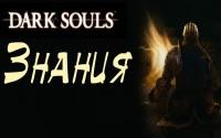 Dark Souls Lore (Перевод) «Prepare to Know»
