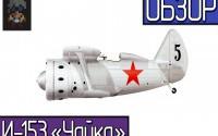War Thunder | Обзор самолета И-153 «Чайка»