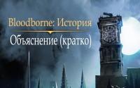 Bloodborne История: Объяснение (кратко)