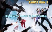 [LIVE]Saints Row The Third 09.06/20:40 по MCK