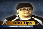 (CS:GO) «Bro Tip Series» или «Советы от Братанов»