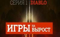 Игры на вырост. Diablo 1, 2 и 3.