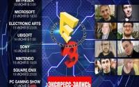 E3 — Все конференции (Экспресс-Запись)