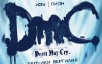 Перевод комикса (DmC) «Devil May Cry: The Chronicles of Vergil» #1