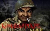 Командирские байки в Battlefield 4