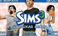 (Лучшие моменты) Sims 3 — Шведская семья (ч.1)