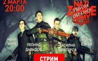 Nazi Zombie Army — Экспресс Запись