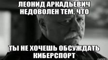 Тенденции киберспорта в России. Мой взгляд.