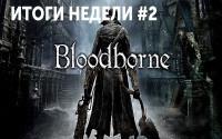 Итоги недели #2 – PS4 2.50, Bloodborne, Batman Arkham Knight, Mass Effect 4