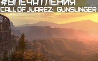Впечатления: Call of Juarez Gunslinger