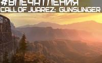 Впечатления: Call of Juarez Gunslinger