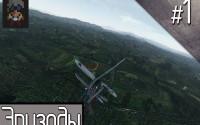 Эпизоды [#1] Крылопашная на Ki-43