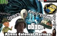 Разбор Aliens Colonial Marines — днище и сюжет