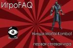 ИгроFAQ [Выпуск #1] — Ниндзя Mortal Kombat и первая сетевая игра