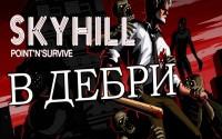 В дебри Skyhill