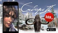 Русская версия игры «Сибирь 2» вышла на iOS!
