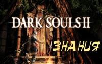 Dark Souls 2 Lore(знания) — концовка